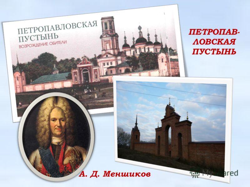 ПЕТРОПАВ- ЛОВСКАЯ ПУСТЫНЬ А. Д. Меншиков