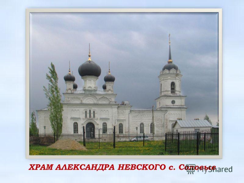 ХРАМ АЛЕКСАНДРА НЕВСКОГО с. Соловые