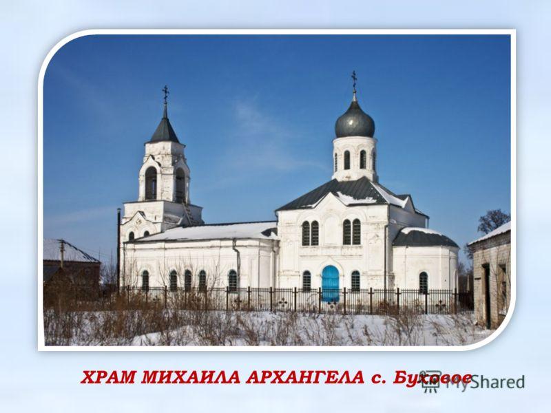 ХРАМ МИХАИЛА АРХАНГЕЛА с. Буховое