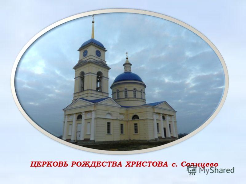 ЦЕРКОВЬ РОЖДЕСТВА ХРИСТОВА с. Солнцево