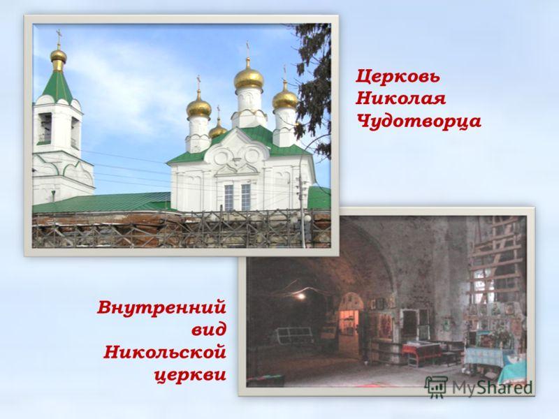 Внутренний вид Никольской церкви Церковь Николая Чудотворца