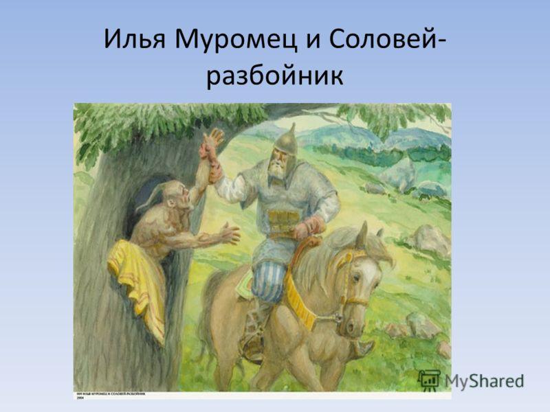 Илья Муромец и Соловей- разбойник
