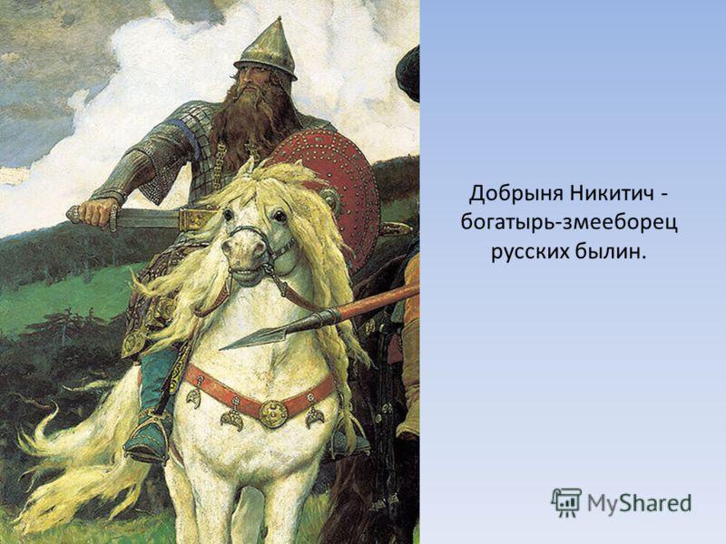 Добрыня Никитич - богатырь-змееборец русских былин.
