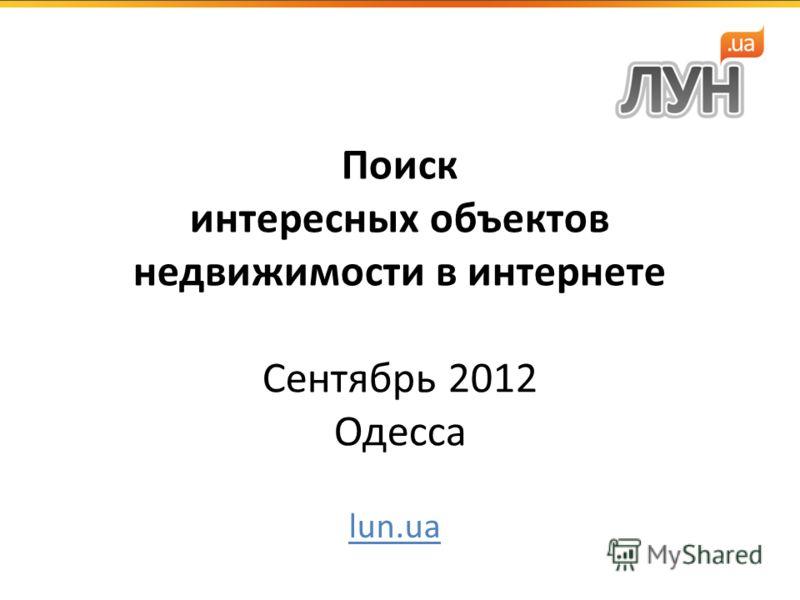 Поиск интересных объектов недвижимости в интернете Сентябрь 2012 Одесса lun.ua
