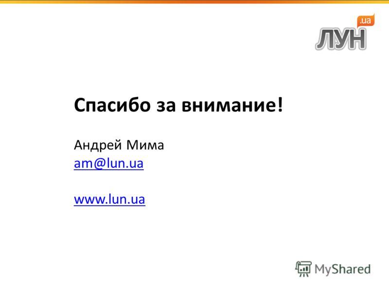Спасибо за внимание! Андрей Мима am@lun.ua www.lun.ua am@lun.ua www.lun.ua