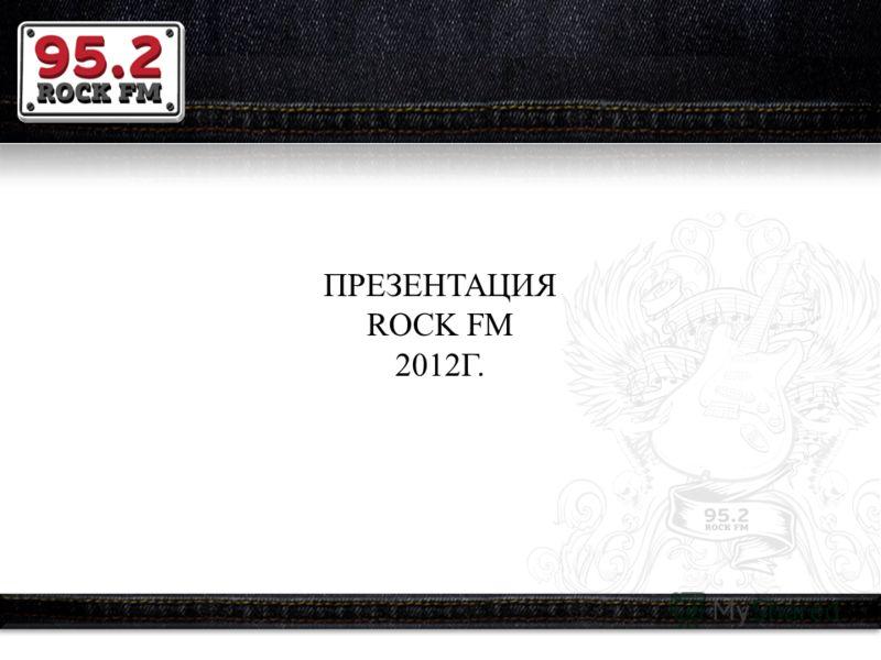ПРЕЗЕНТАЦИЯ ROCK FM 2012Г.