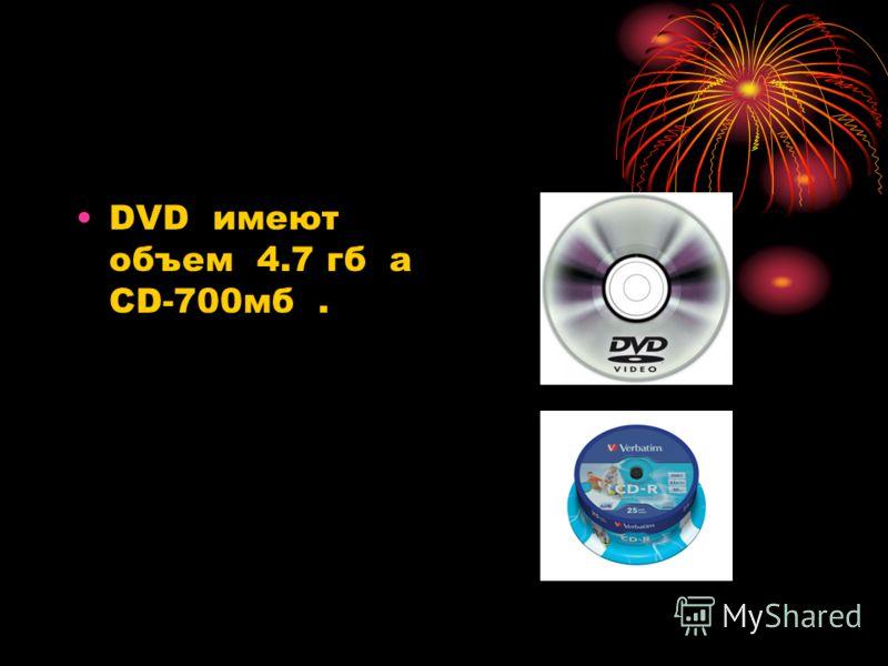 DVD имеют объем 4.7 гб а CD-700мб.