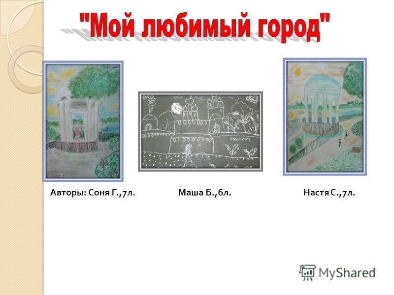 Авторы : Соня Г.,7 л. Маша Б.,6 л. Настя С.,7 л.