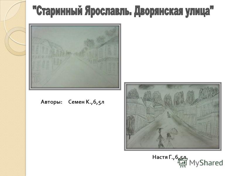 Авторы : Семен К.,6,5 л Настя Г.,6,5 л.