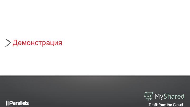 Profit from the Cloud TM Демонстрация