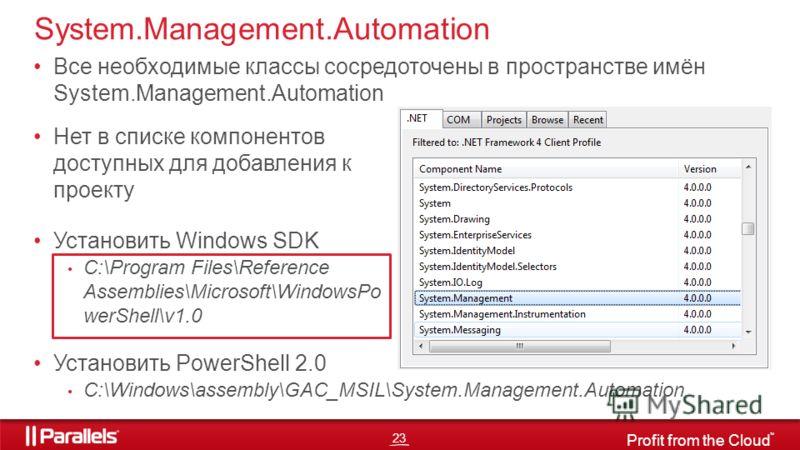 23 Profit from the Cloud TM Все необходимые классы сосредоточены в пространстве имён System.Management.Automation System.Management.Automation Нет в списке компонентов доступных для добавления к проекту Установить Windows SDK C:\Program Files\Referen