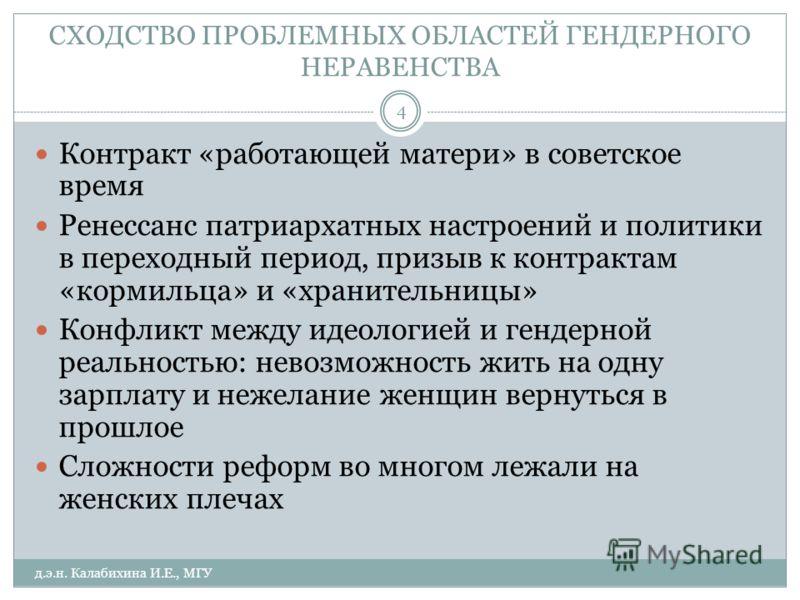 СХОДСТВО ПРОБЛЕМНЫХ ОБЛАСТЕЙ ГЕНДЕРНОГО НЕРАВЕНСТВА Контракт «работающей матери» в советское время Ренессанс патриархатных настроений и политики в переходный период, призыв к контрактам «кормильца» и «хранительницы» Конфликт между идеологией и гендер