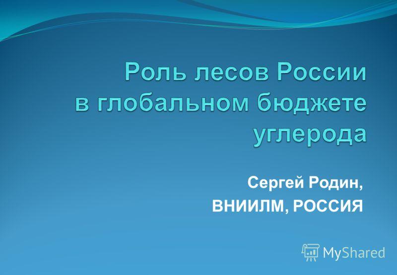 Сергей Родин, ВНИИЛМ, РОССИЯ
