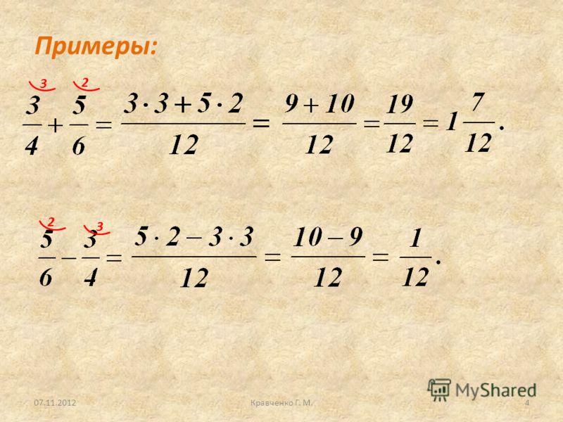 07.11.2012Кравченко Г. М.4 Примеры: 3 2 3 2