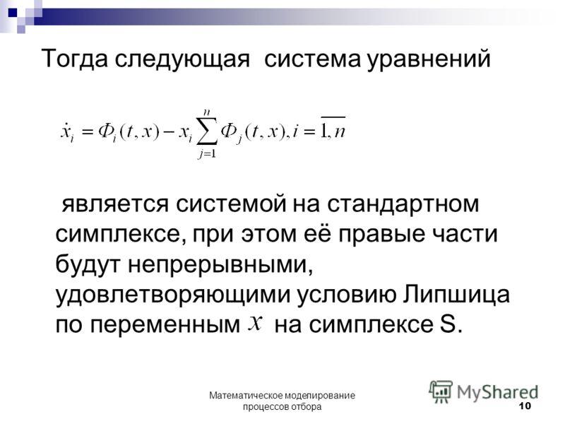 Тогда следующая система уравнений является системой на стандартном симплексе, при этом её правые части будут непрерывными, удовлетворяющими условию Липшица по переменным на симплексе S. Математическое моделирование процессов отбора10