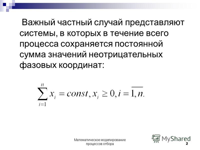 Важный частный случай представляют системы, в которых в течение всего процесса сохраняется постоянной сумма значений неотрицательных фазовых координат: Математическое моделирование процессов отбора2