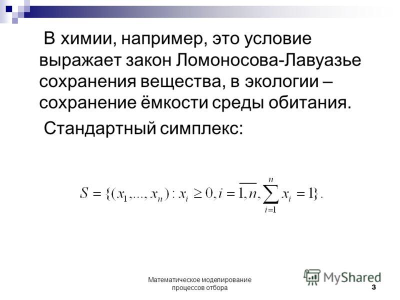 В химии, например, это условие выражает закон Ломоносова-Лавуазье сохранения вещества, в экологии – сохранение ёмкости среды обитания. Стандартный симплекс: Математическое моделирование процессов отбора3