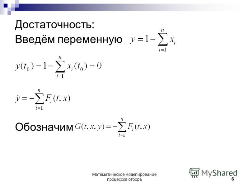 Достаточность: Введём переменную Обозначим Математическое моделирование процессов отбора6