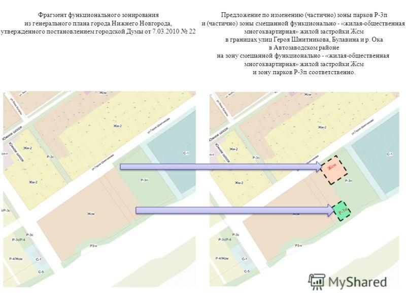 Нижний новгород генеральный план застройки утвержден