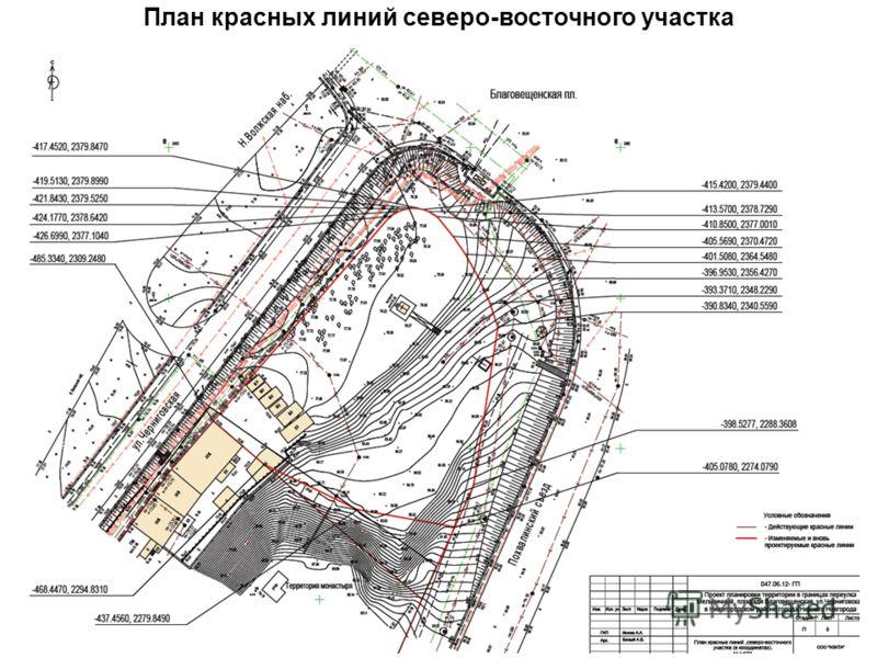 План красных линий северо-восточного участка