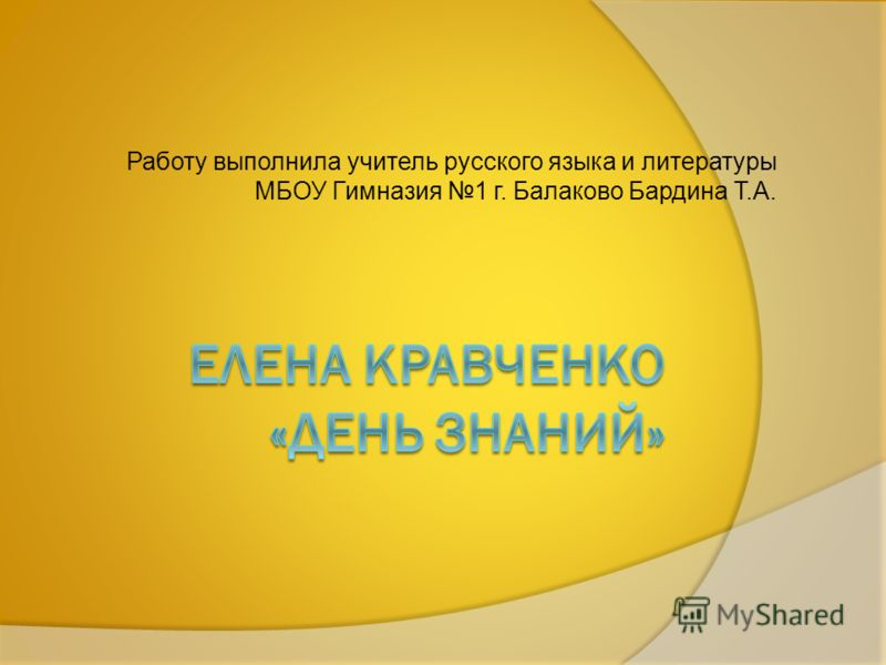 Работу выполнила учитель русского языка и литературы МБОУ Гимназия 1 г. Балаково Бардина Т.А.