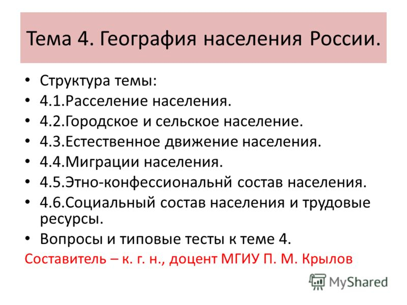 Контрольная работа по географии на тему народы россии