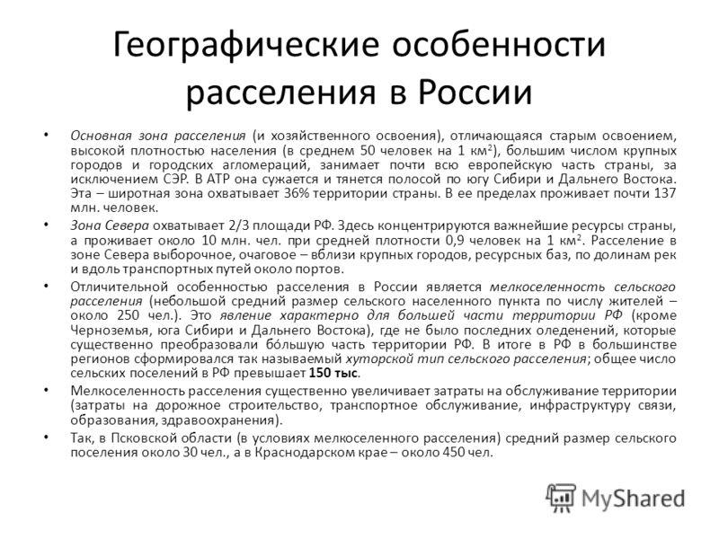 Географические особенности расселения в России Основная зона расселения (и хозяйственного освоения), отличающаяся старым освоением, высокой плотностью населения (в среднем 50 человек на 1 км 2 ), большим числом крупных городов и городских агломераци
