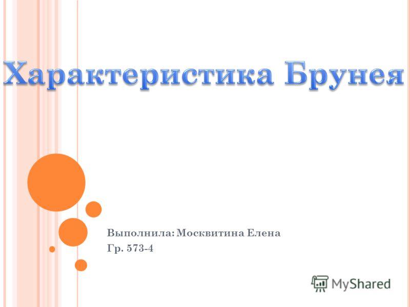 Выполнила: Москвитина Елена Гр. 573-4