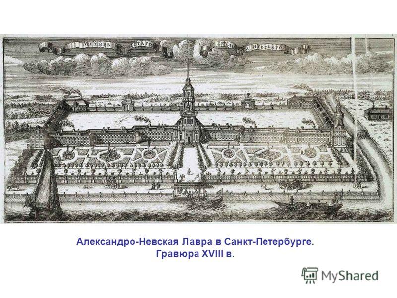 Александро-Невская Лавра в Санкт-Петербурге. Гравюра XVIII в.