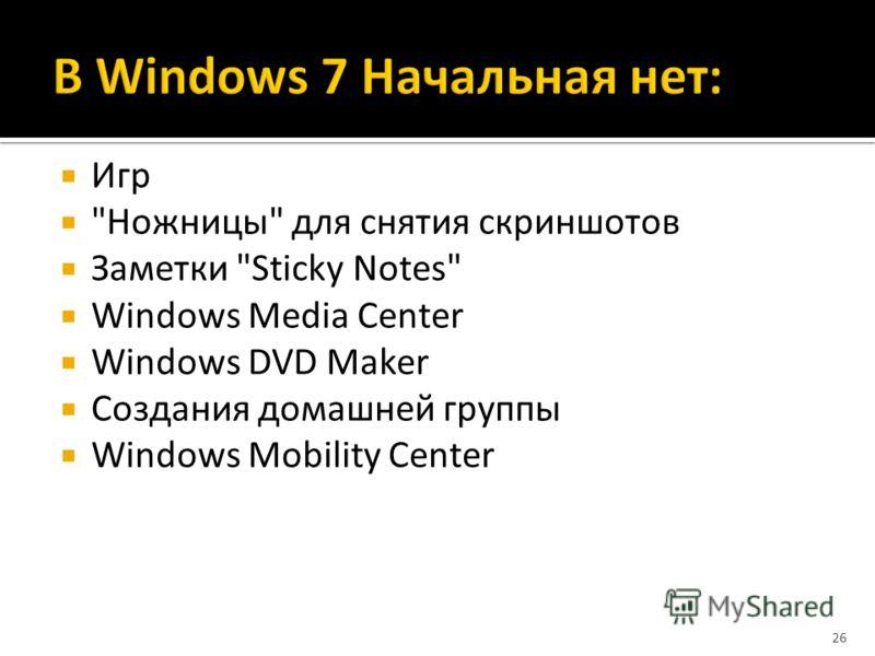 Игр Ножницы для снятия скриншотов Заметки Sticky Notes Windows Media Center Windows DVD Maker Создания домашней группы Windows Mobility Center 26