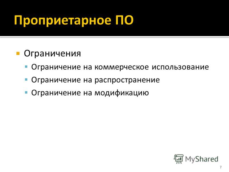 Ограничения Ограничение на коммерческое использование Ограничение на распространение Ограничение на модификацию 7