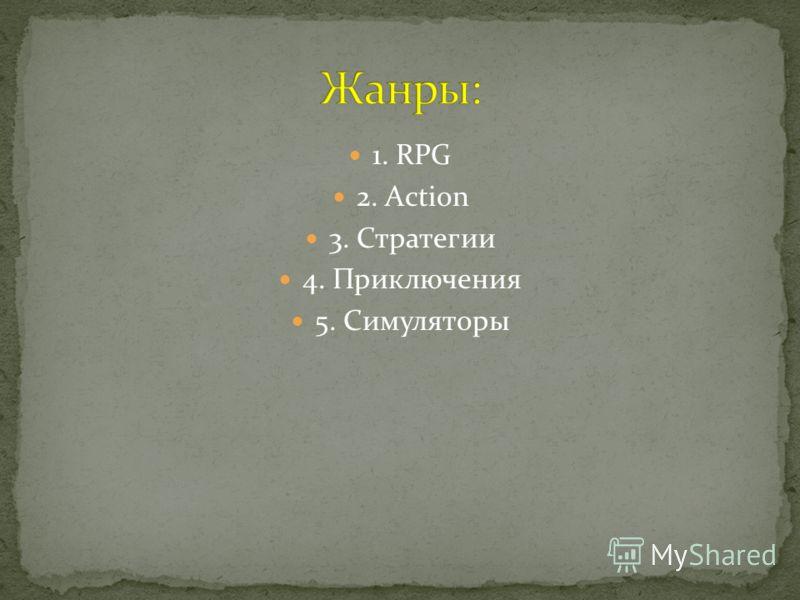 1. RPG 2. Action 3. Стратегии 4. Приключения 5. Симуляторы