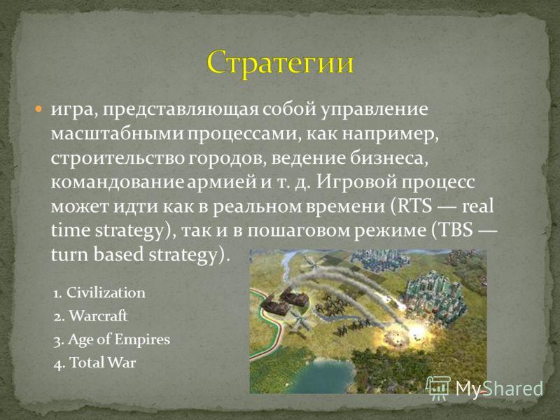 игра, представляющая собой управление масштабными процессами, как например, строительство городов, ведение бизнеса, командование армией и т. д. Игровой процесс может идти как в реальном времени (RTS real time strategy), так и в пошаговом режиме (TBS