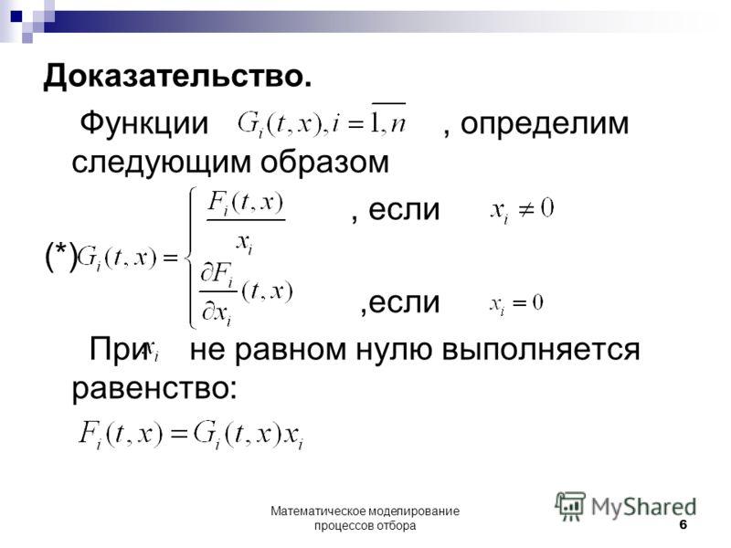 Доказательство. Функции, определим следующим образом, если (*),если При не равном нулю выполняется равенство: Математическое моделирование процессов отбора6