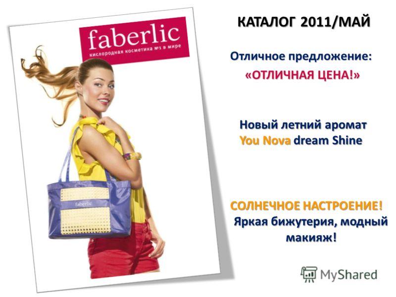 КАТАЛОГ 2011/МАЙ Отличное предложение: «ОТЛИЧНАЯ ЦЕНА!» Новый летний аромат You Nova dream Shine СОЛНЕЧНОЕ НАСТРОЕНИЕ! Яркая бижутерия, модный макияж!