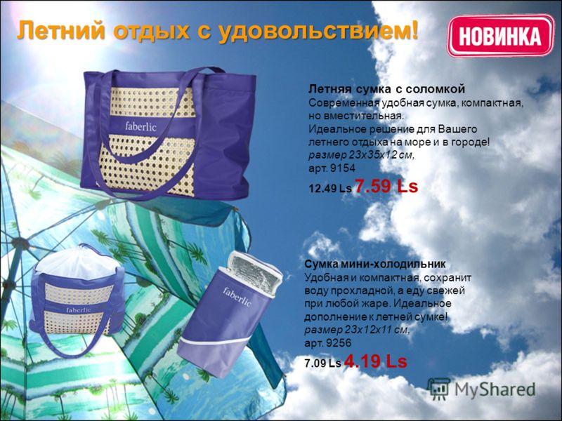 Летний отдых с удовольствием! Летняя cумка с соломкой Современная удобная сумка, компактная, но вместительная. Идеальное решение для Вашего летнего отдыха на море и в городе! размер 23х35x12 см, арт. 9154 12.49 Ls 7.59 Ls Сумка мини-холодильник Удобн