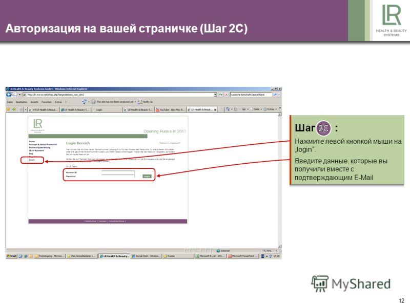 12 Авторизация на вашей страничке (Шаг 2C) Шаг : Нажмите левой кнопкой мыши на login. Введите данные, которые вы получили вместе с подтверждающим E-Mail