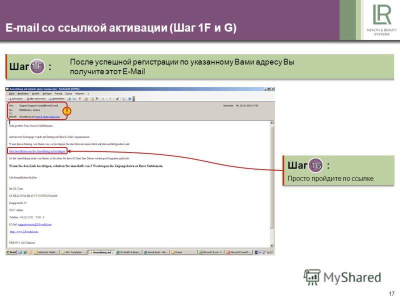17 E-mail со ссылкой активации (Шаг 1F и G) Шаг : После успешной регистрации по указанному Вами адресу Вы получите этот E-Mail Шаг : Просто пройдите по ссылке