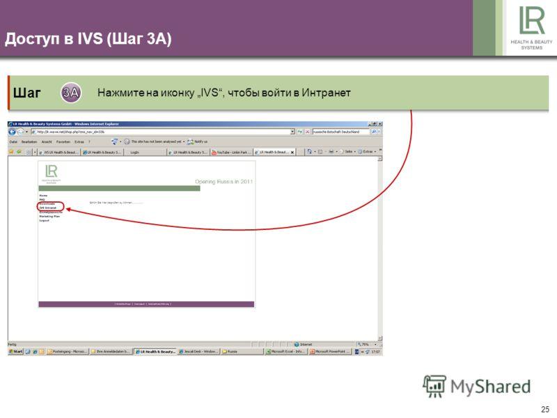 25 Доступ в IVS (Шаг 3A) Шаг : Нажмите на иконку IVS, чтобы войти в Интранет