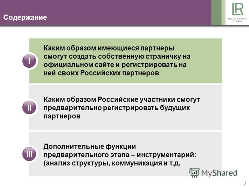 3 Содержание IIIIII Каким образом имеющиеся партнеры смогут создать собственную страничку на официальном сайте и регистрировать на ней своих Российских партнеров Каким образом Российские участники смогут предварительно регистрировать будущих партнеро
