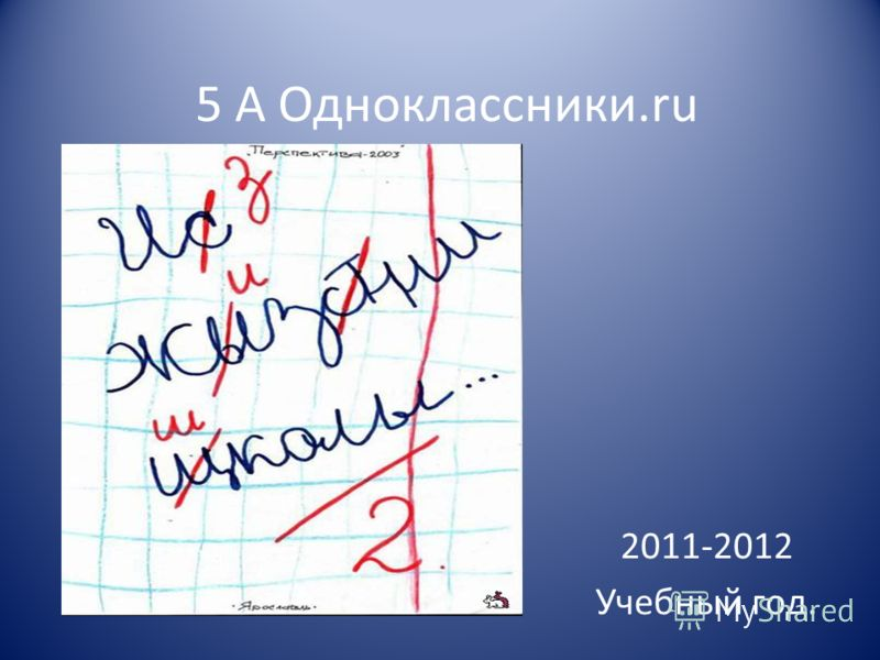 5 А Одноклассники.ru 2011-2012 Учебный год.