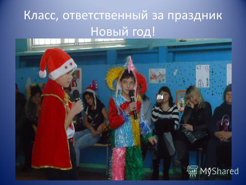 Класс, ответственный за праздник Новый год!