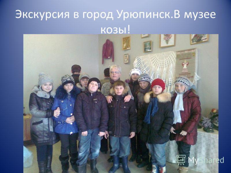 Экскурсия в город Урюпинск.В музее козы!