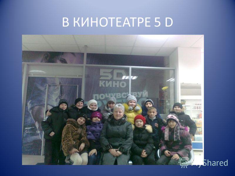 В КИНОТЕАТРЕ 5 D