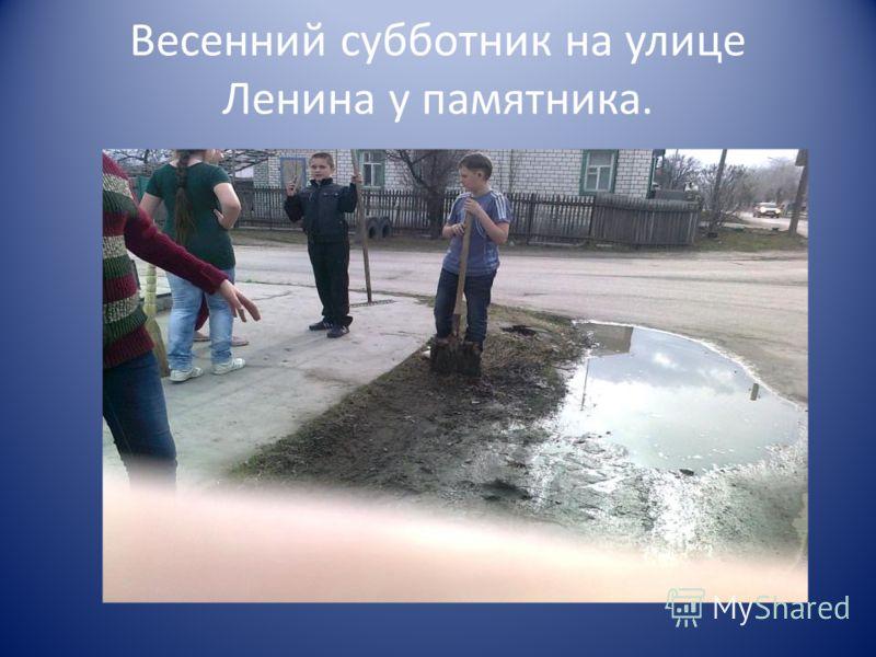 Весенний субботник на улице Ленина у памятника.