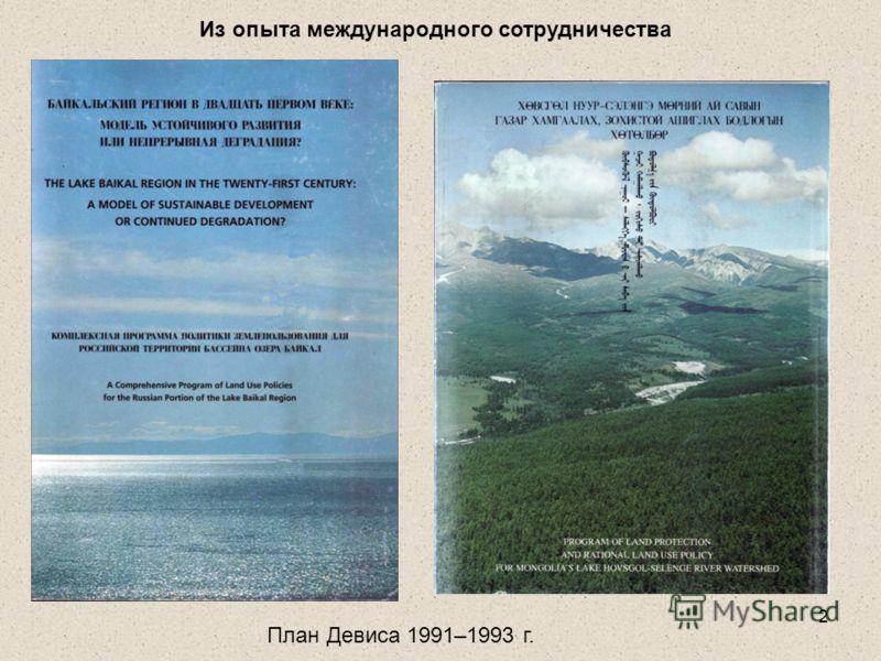 2 Из опыта международного сотрудничества План Девиса 1991–1993 г.