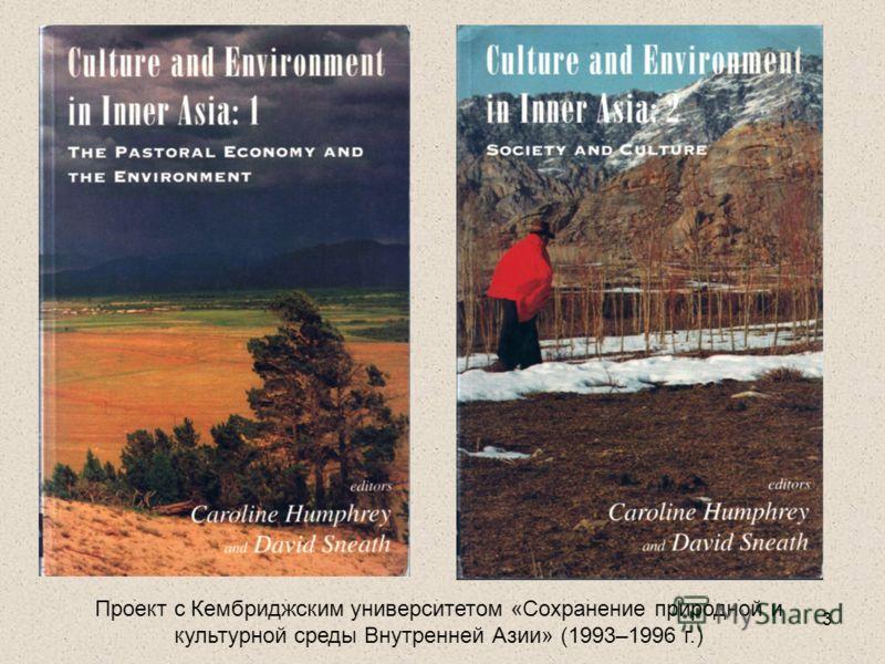 3 Проект с Кембриджским университетом «Сохранение природной и культурной среды Внутренней Азии» (1993–1996 г.)