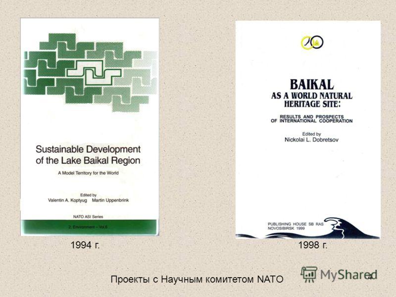 4 1994 г.1998 г. Проекты с Научным комитетом NATO