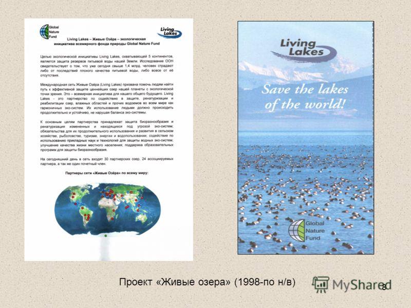 8 Проект «Живые озера» (1998-по н/в)