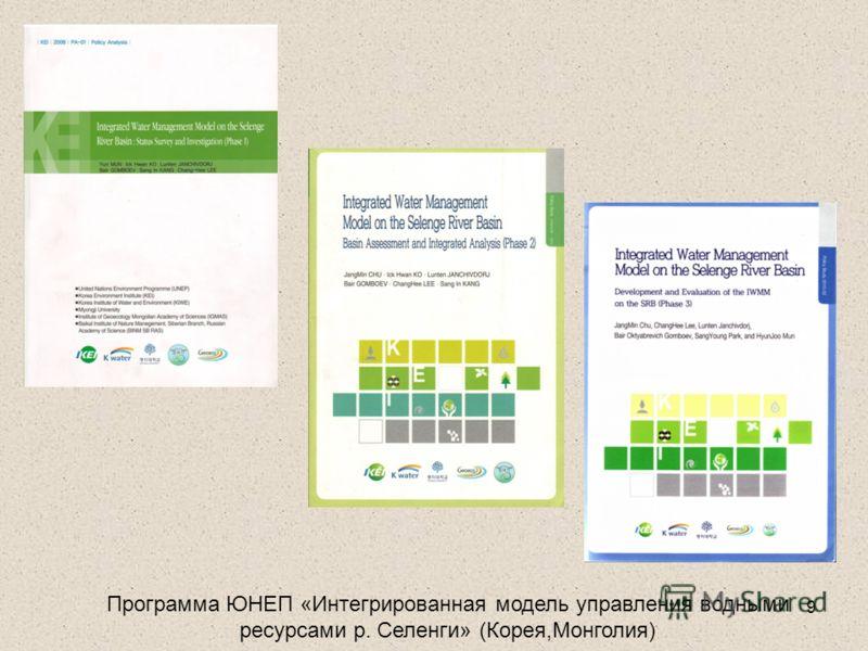 9 Программа ЮНЕП «Интегрированная модель управления водными ресурсами р. Селенги» (Корея,Монголия)